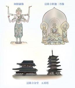 うましうるわし奈良 挿絵