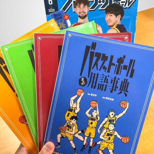 バスケットボールまんが用語事典