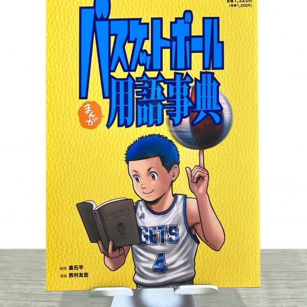 書籍/バスケットボールまんが用語事典