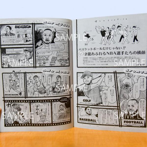 NBA選手名鑑コラム漫画